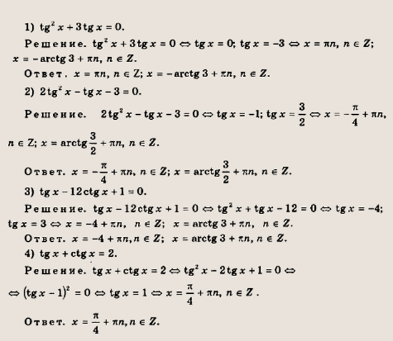 ГДЗ по Алгебра и начала анализа 10-11 класс.  Алимов Ш.А., задание 285 - ГДЗ-Класс.